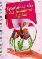 Книга Креативные идеи для домашнего дизайна
