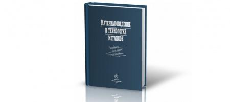 Книга В учебнике «Материаловедение и технология металлов» представлены все основные технологические процессы: литейное производство,