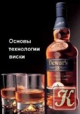 Книга Основы технологии виски