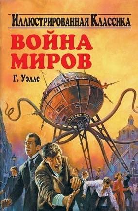 Книга Герберт Уэллс Война миров