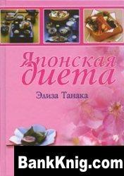 Книга Японская диета