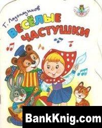 Книга Весёлые частушки