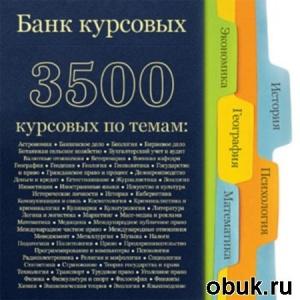 Книга Банк курсовых. 3500 курсовых работ по темам