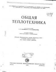 Книга Общая теплотехника
