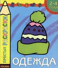 Книга Простые раскраски - Одежда.