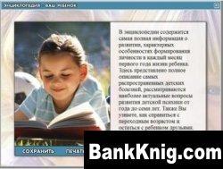 Книга Энциклопедия: Ваш ребенок