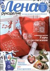Журнал Лена рукоделие № 12 2010