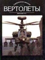 Книга Вертолеты. Том 2