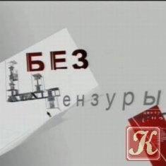 Мамыкин А., Задорнов М. -  Без цензуры