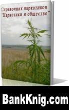 Книга Справочник наркотиков: Наркотики и общество