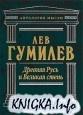 Книга Древняя Русь и Великая степь.