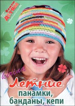 Журнал Журнал Вязание модно и просто. Вяжем детя...