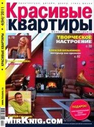 Журнал Красивые квартиры №4 2011