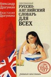 Книга Русско-английский словарь для всех