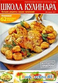 Журнал Школа кулинара № 6 2011.