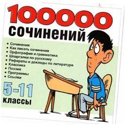 Книга 100000 сочинений для учащихся 5-11 классов