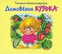 Аудиокнига Домовенок Кузька (аудиокнига)