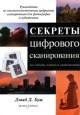 Книга Секреты цифрового сканирования