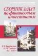 Книга Сборник задач по финансовым инвестициям