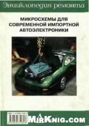 Книга Микросхемы для современной импортной автоэлектроники