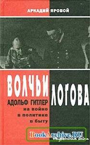 Книга Волчьи логова: Адольф Гитлер на войне, в политике, в быту