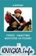 Книга Первое нашествие монголов на Россию