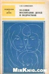 Книга Половое воспитание детей и подростков