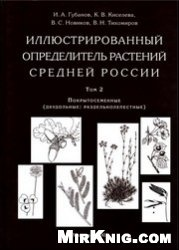 Книга Иллюстрированный определитель растений Средней России. Том 2