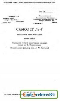 Книга Самолет ЛА-7.Описание конструкции