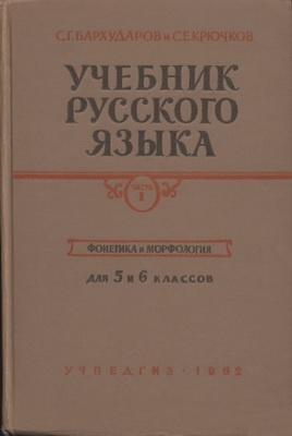 Книга Учебник русского языка. Часть первая. Фонетика и морфология. Для 5-го и 6-го классов