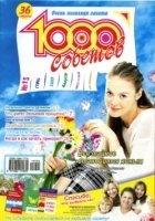 Журнал 1000 советов №15 2009