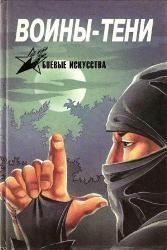 Книга Воины-тени. Ниндзя и ниндзюцу
