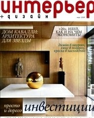 Журнал Интерьер+дизайн 3(144).2009