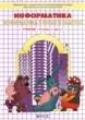 Книга Информатика. 4 класс. («Информатика в играх и задачах»). Учебник в 2-х, часть 1