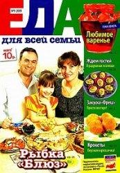 Журнал Еда для всей семьи № 09 2009