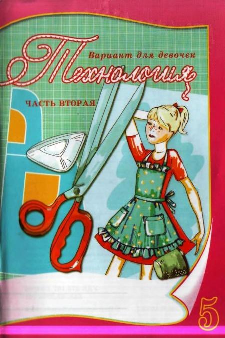 Книга Технология 5  класс Межуева Ю.В.