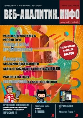 Журнал Веб-Аналитик.ИНФО (июль 2011)