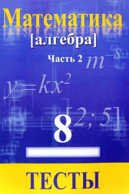 Тесты по математике 8 класс с ответами скачать