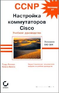 Книга CCNP. Настройка коммутаторов Cisco. Учебное руководство