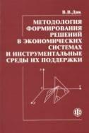 Книга Методология формирования решений в экономических системах и инструментальные среды их поддержки