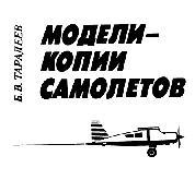 Книга Модели-копии самолетов