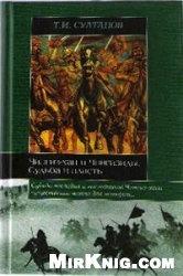 Книга Чингиз-хан и Чингизиды. Судьба и власть
