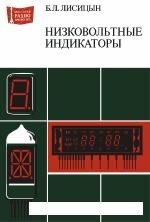 Книга Низковольтные индикаторы. Справочник