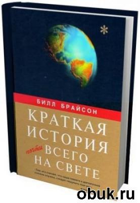 Книга Краткая история почти всего на свете. Брайсон Б. (2007) PDF