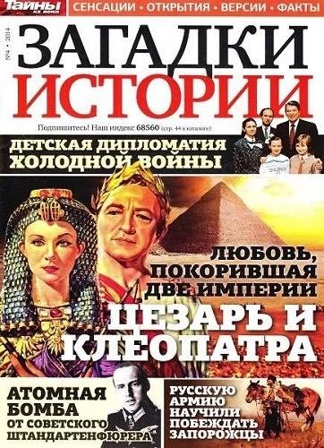 Журнал: Загадки истории №4 (январь 2014)