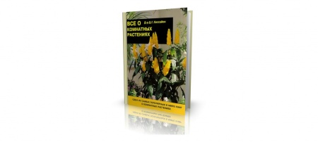 Книга «Все о комнатных растениях» (2007), Д. Хессайон. Популярнейший справочник по комнатным растениям, получивший признание во всем