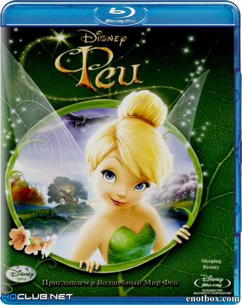 Феи / Tinker Bell (2008/BDRip/HDRip)