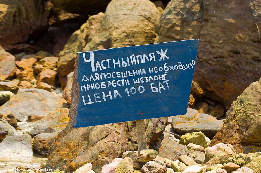 10. Отдых на пляжах острова Ко Лан платный
