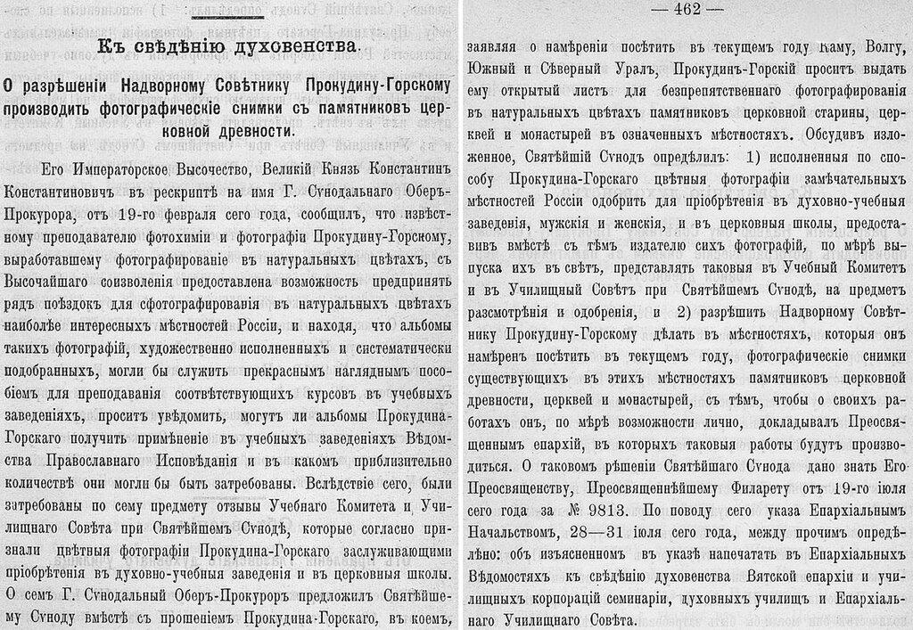 1910 Вятские епархиальные ведомости. Отдел официальный. № 32 (12 августа 1910 г.).jpg