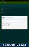 Dr.Web Pro (Android приложения)